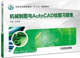 机械制图与AutoCAD绘图习题集