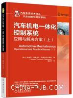 汽车机电一体化控制系统:应用与解决方案(上)