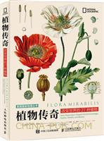 植物传奇 改变世界的27种植物