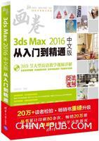 """3dsMax2016中文版从入门到精通(配光盘)(清华社""""视频大讲堂""""大系CG技术视频大讲堂)"""