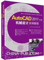 AutoCAD2017中文版机械设计实例教程(配光盘)
