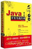 名师讲坛――Java开发实战经典(第2版)(配光盘)