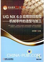 UGNX6.0应用项目教程――机械零件的造型与加工