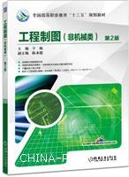 工程制图(非机械类)第2版