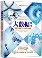 大数据医疗 医院与健康产业的颠覆性变革