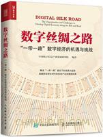 """数字丝绸之路:""""一带一路""""数字经济的机遇与挑战"""