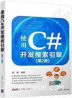 使用C#开发搜索引擎(第2版)