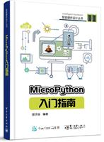 MicroPython入门指南