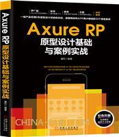 (特价书)Axure RP原型设计基础与案例实战