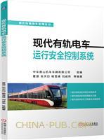 现代有轨电车运行安全控制系统