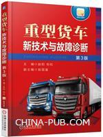 重型货车新技术与故障诊断 第3版