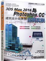 3DS MAX 2016与Photoshop CC建筑设计效果图经典实例
