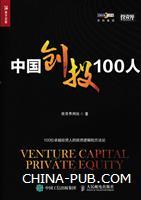 中国创投100人