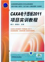 CAXA电子图板2011项目实训教程