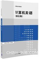 计算机英语(第五版)(计算机系列教材)