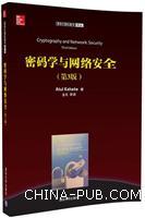 密码学与网络安全(第3版)(清华计算机图书译丛)