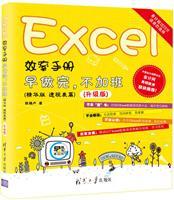 Excel效率手册早做完,不加班(精华版透视表篇)升级版