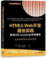 HTML5Web开发最佳实践使用CSSJavaScript和多媒体(Web开发经典丛书)