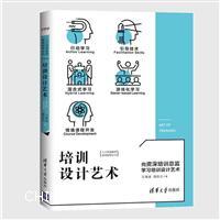 培训设计艺术(人力资源管理高端视野丛书)