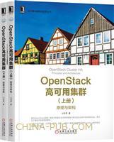 OpenStack高可用集群(上册):原理与架构 》+《OpenStack高可用集群(下册):部署与运维