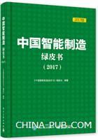 中国智能制造绿皮书(2017)