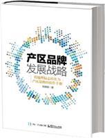 产区品牌发展战略:将地理标志转化为产区品牌的操作手册