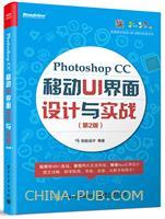 Photoshop CC 移动UI 界面设计与实战(第2版)