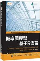 概率图模型 基于R语言
