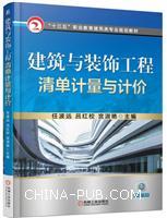 建筑与装饰工程清单计量与计价