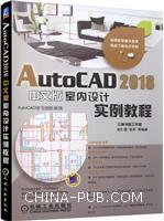 AutoCAD 2018中文版室内设计实例教程