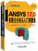 ANSYS 17.0有限元分析从入门到精通  第2版