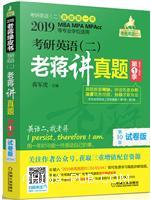 2019MBA、MPA、MPAcc等29个专业学位适用 考研英语(二)老蒋讲真题第1季(2010-2014年)