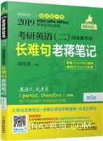 2019MBA、MPA、MPAcc等29个专业学位适用 考研英语(二)阅读基本功长难句老蒋笔记 第5版