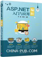 ASP.NET编程入门与应用