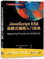 JavaScriptES6函数式编程入门经典(Web开发经典丛书)