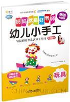 玩具-妈妈就是好老师-幼儿小手工-畅销升级版