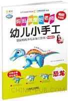 恐龙-妈妈就是好老师-幼儿小手工-畅销升级版