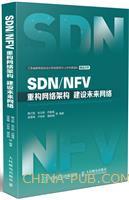 SDN/NFV 重构网络架构 建设未来网络