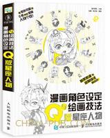 漫画角色设定与绘画技法教程 Q版星座人物