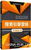 搜索引擎营销实战技术(互联网营销系列丛书)