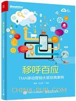 移呼百应――TMA移动营销大奖经典案例(全彩)