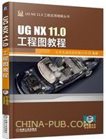 UG NX 11.0工程图教程