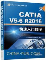 CATIA V5-6R2016快速入门教程