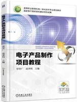 电子产品制作项目教程