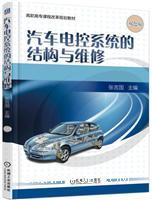汽车电控系统的结构与维修