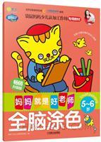 5-6岁-全脑涂色-妈妈就是好老师-畅销升级版