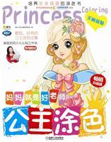 美丽新娘-公主涂色-妈妈就是好老师-畅销升级版