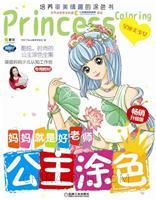 星座美少女-公主涂色-妈妈就是好老师-畅销升级版