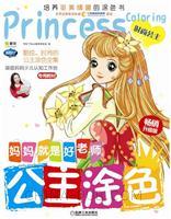 时尚公主-公主涂色-妈妈就是好老师-畅销升级版