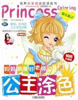 魔法精灵-公主涂色-妈妈就是好老师-畅销升级版